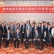 UITP and China Association of Metros hold workshop on FAO in Beijing